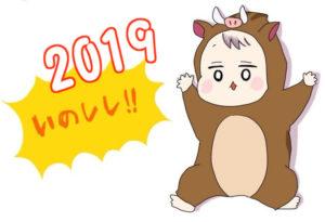 2019年 亥年