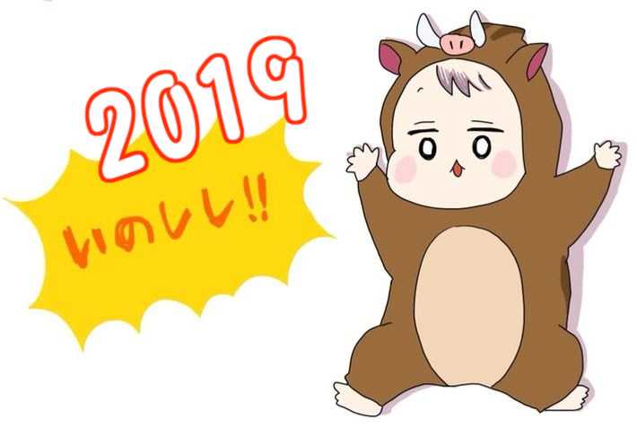 【 2019年 】亥年の目標&新年のご挨拶