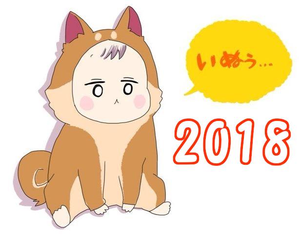 2018年さらば!激動の1年で最高の1年だったよ(*^-^)