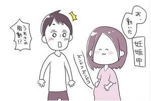 【育児あるある漫画】胎動を感じたい父親…現実は?