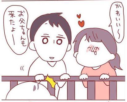 【 育児漫画 】推しアイドルに出会ったかのような反応♡