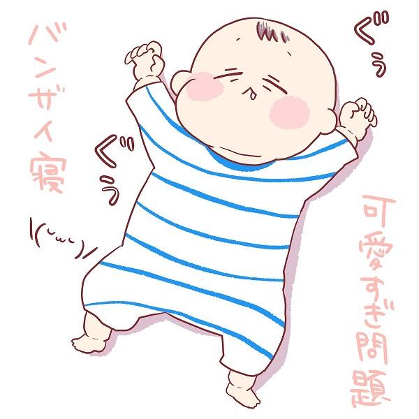 赤ちゃん バンザイ 可愛い
