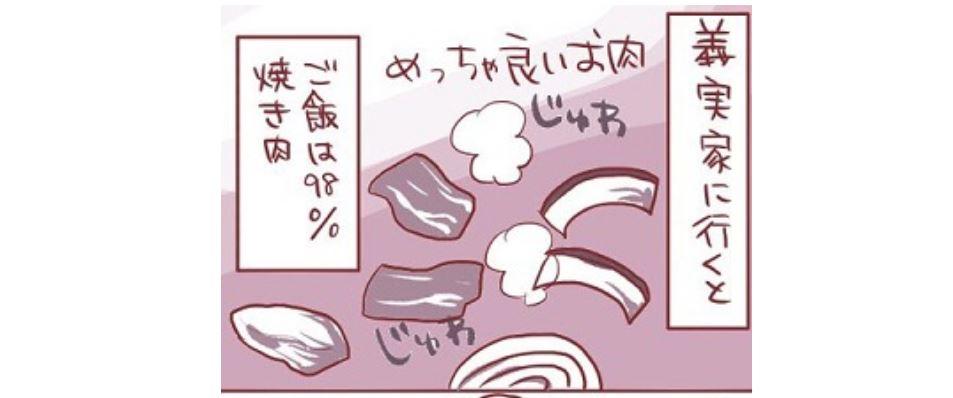 【育児あるある漫画】義実家のご飯はあんまり食べられない