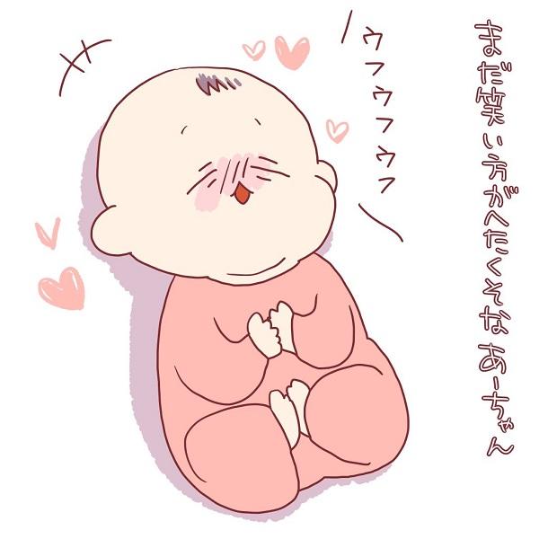 赤ちゃん 笑顔 下手くそ