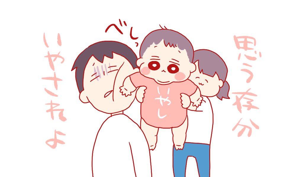 プリプリほわほわ可愛い盛りの8ヶ月乳児に張り合う34歳男性